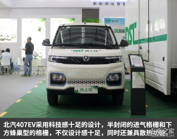 拉800kg货还能跑200公里实拍市区不限行的北汽407EV