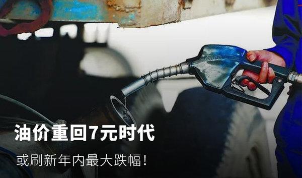物流八卦:油价重回7元时代刷新跌幅!