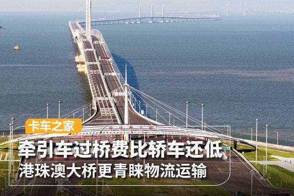 货车对桥负荷最大,过路费却最便宜港珠澳大桥更青睐物流?