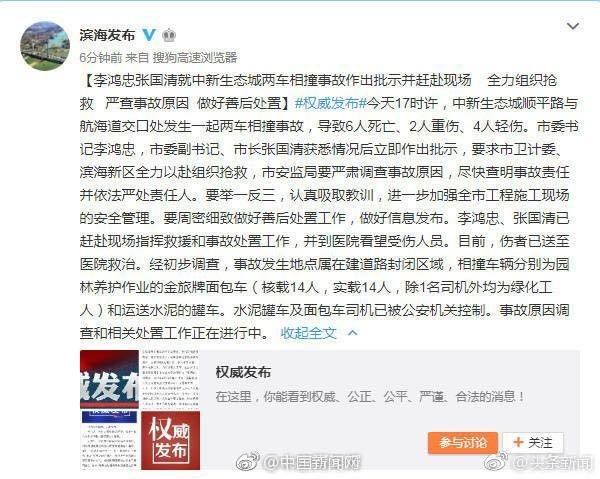 天津发生面包车水泥罐车相撞事故造成6死6伤!