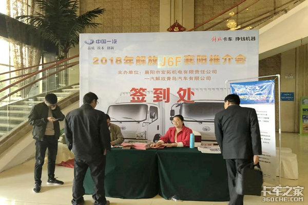 襄阳解放轻卡J6F新产品推介会圆满举办