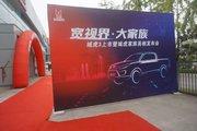 域虎3上市暨域虎家族亮相发布会重庆站圆满落幕