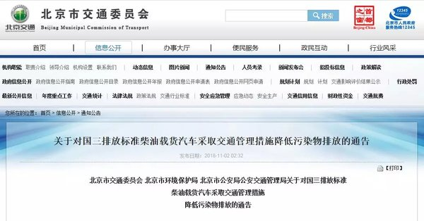 重磅新政!12月1日起,国三柴油货车全天北京市域禁行!