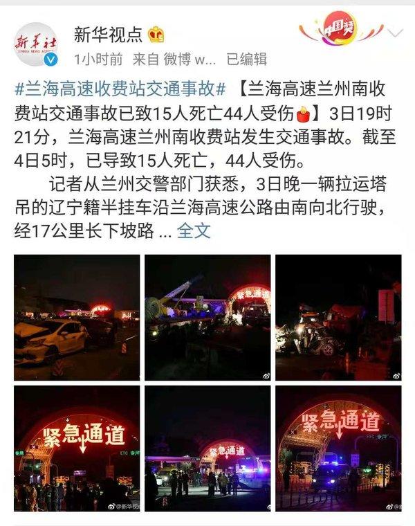 突发:15死44伤!大货车在兰海高速兰州南收费站连撞31车