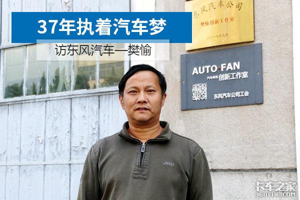 扎根东风,37年执着汽车梦访东风樊愉