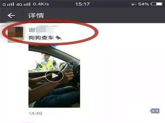 自找麻烦!司机在微信朋友圈辱骂交警,被找到后拘留5日