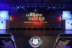 致敬超级英雄 2019福康汇年度盛典举行