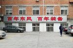 老基地新发展 十堰助力东风产业链升级