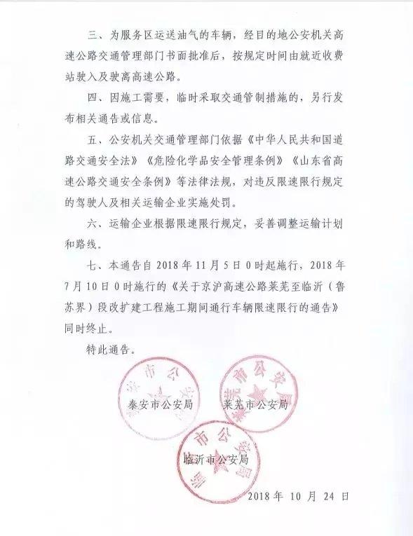 11月5日起京沪高速禁止危化品车辆通行