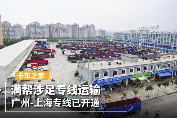 满帮涉足专线运输广州-上海专线已开通