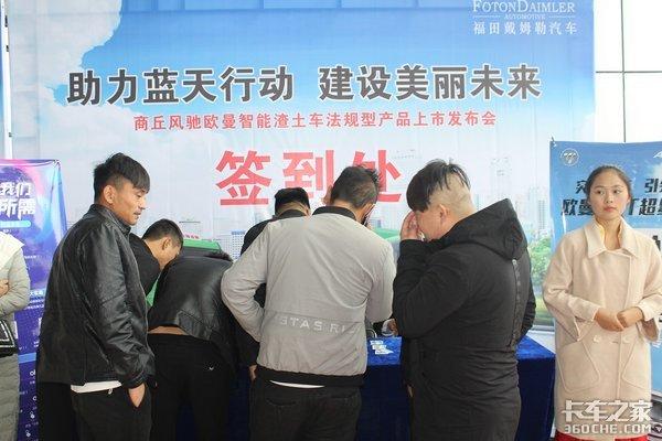 商丘风驰发布欧曼智能渣土车法规型产品
