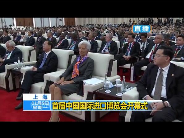 习近平在首届进博会开幕式上的主旨演讲