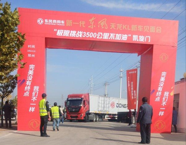 从克拉玛依到郑州3500公里不加油,新东风天龙KL挑战成功
