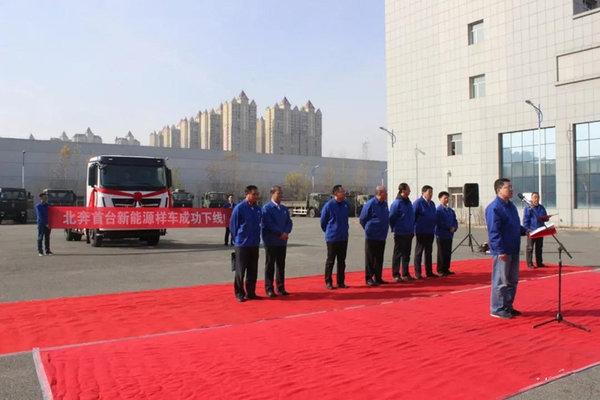 北奔重汽:首台新能源样车正式下线