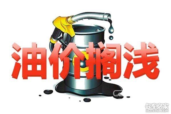 原油价格下跌1.04美元2019油价下跌将成真!