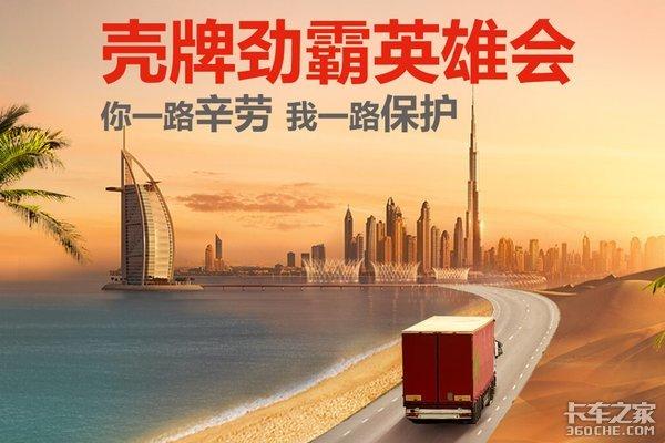 壳牌相随全球最劲霸卡车司机汇聚迪拜