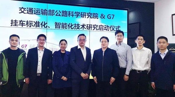 交通部研究院与G7开启挂车智能化研究