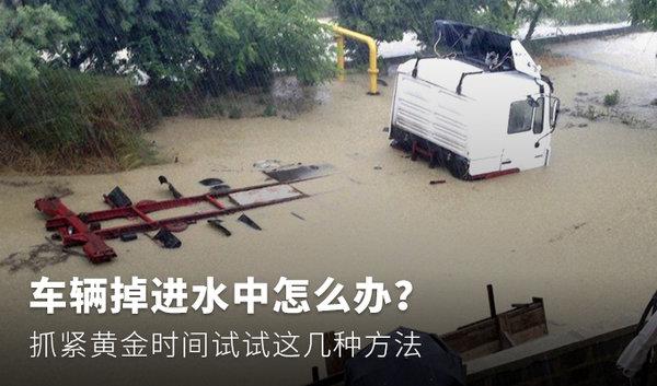 车辆掉进水中怎么办?抓紧黄金时间试试这几种方法