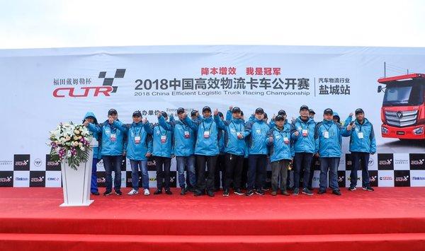 18年中国高效物流卡车公开赛盐城站举行