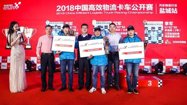 轿运车一体化解决方案发布2018年中国高效物流卡车公开赛盐城站举行