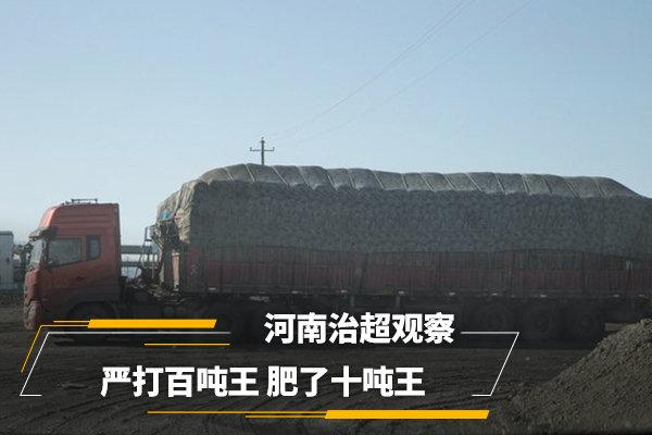 河南治超观察:严打百吨王肥了十吨王