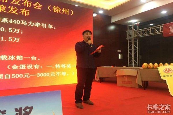 徐州众宇重汽豪瀚N系列产品上市会