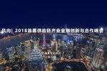 2018中国供应链产融界的盛会―12月上海