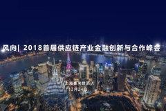 2018中��供����a融界的盛��―12月上海