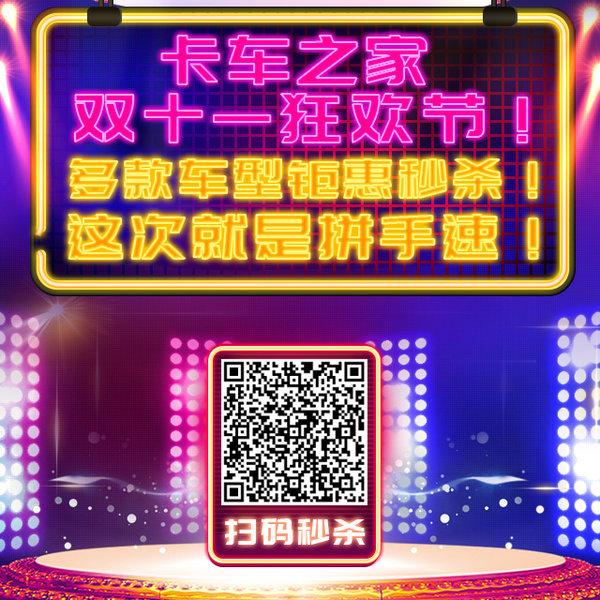 约惠双十一四川现代创虎最高降89000元