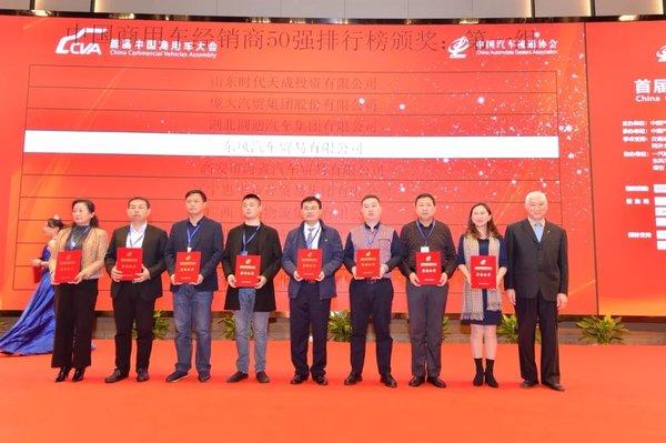 中国商用车经销商50强排行榜正式发布