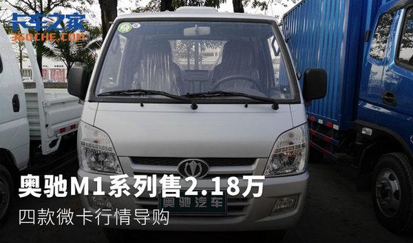 奥驰M1系列售2.18万四款微卡行情导购