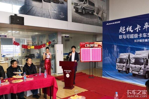 回馈用户长沙欧马可超级卡车S3推介会成功举办