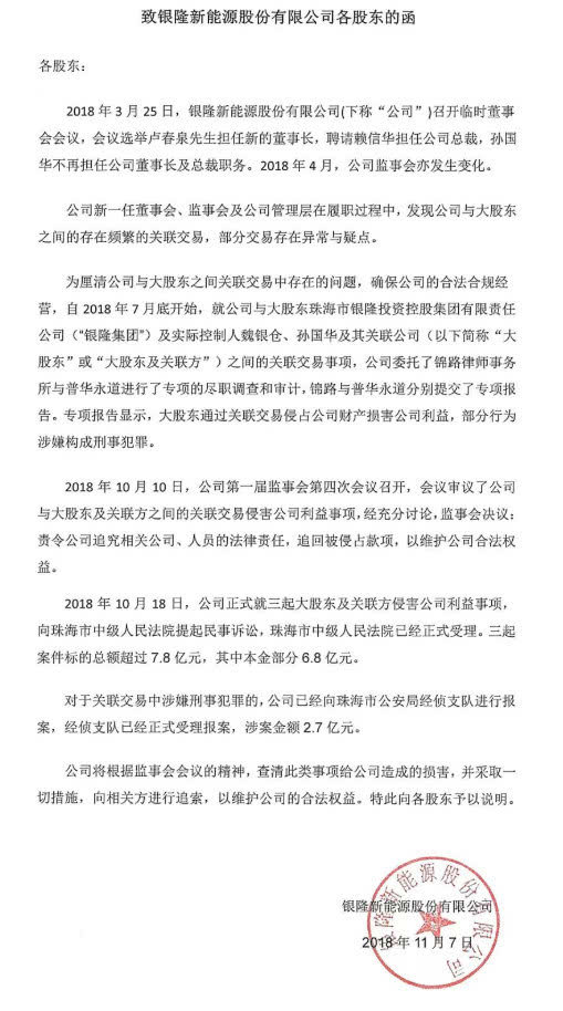 银隆新能源:原董事长魏银仓侵占公司利益超过10亿
