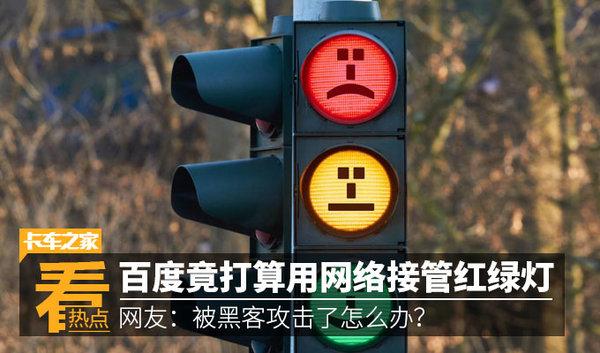 百度将用计算机接管红绿灯网友:被黑客攻击了怎么办?