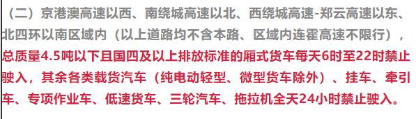 栏板轻卡和重卡一样限行郑州城配咋办?
