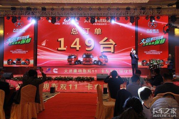 安阳驰宇大运重卡双十一狂欢节成功举行