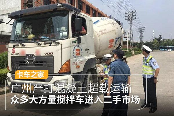 广州严打混凝土超载运输众多大方量搅拌车进入二手市场