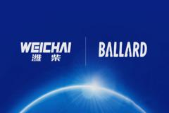 潍柴动力认购巴拉德19.9%股份完成交割