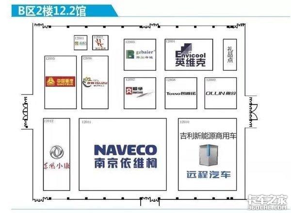 2018广州车展商用车情报汇总解放和中集将有大动作