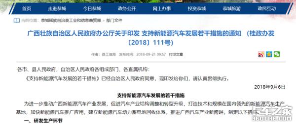 广西释放城配车辆路权纯电动车不限行