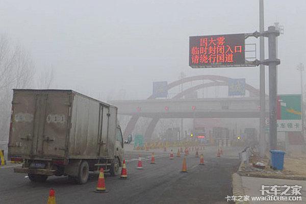 雾霾并不全是货车的错卡友损失也很大