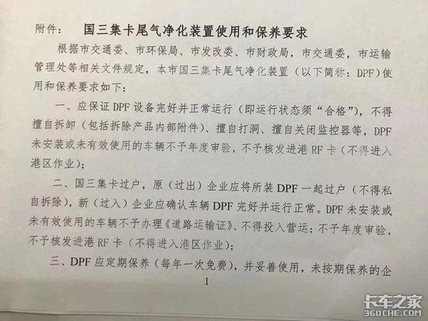 DPF一定要过关!今年国三集卡年检加严不合格不予年检、禁止进入港区