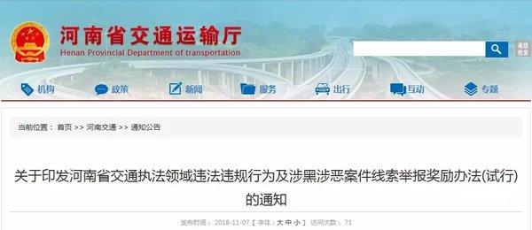 河南:举报执法人员超载?;ど⊥惩秤薪? /></a></p><p style=