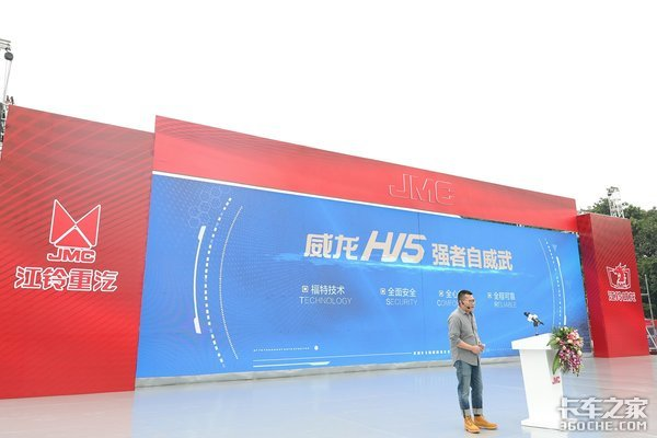 千里江铃一日还江铃威龙HV5重卡广州上市发布