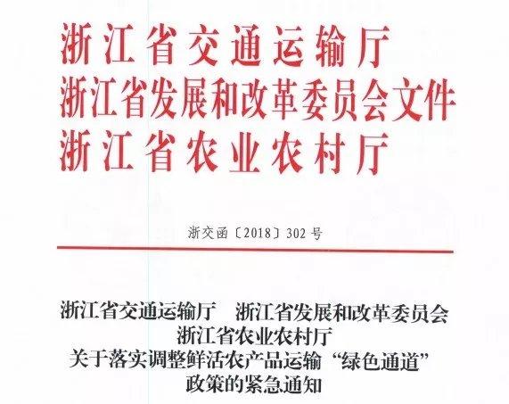 15日起浙江省运输活畜禽车辆不再免费