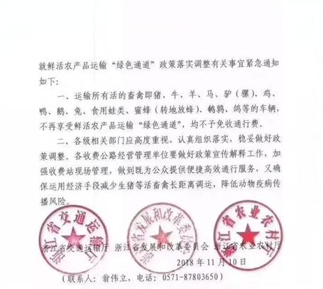 浙江:运输活畜禽车辆不再享受绿色通道政策