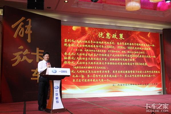 解放J6L超值版粤海区域推介会圆满成功