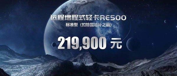 吉利远程汽车增程式轻卡RE500广州上市