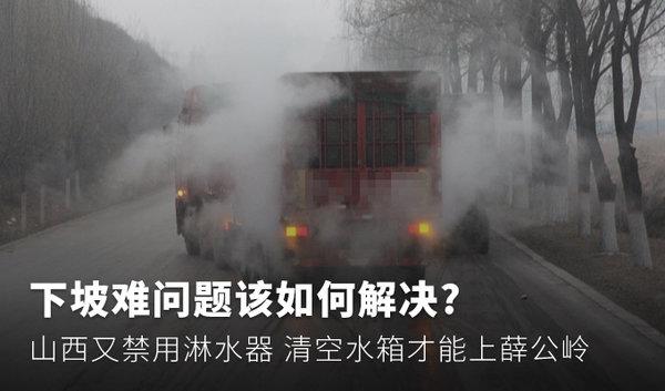 山西又禁用淋水器清空水箱才能上薛公岭下坡难问题该如何解决?