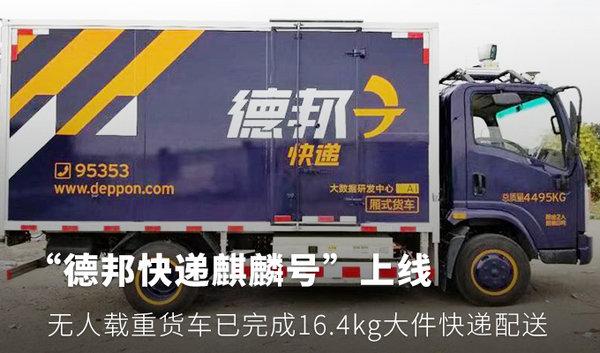 """无人载重货车""""德邦快递麒麟号""""上线已完成16.4kg大件快递配送"""